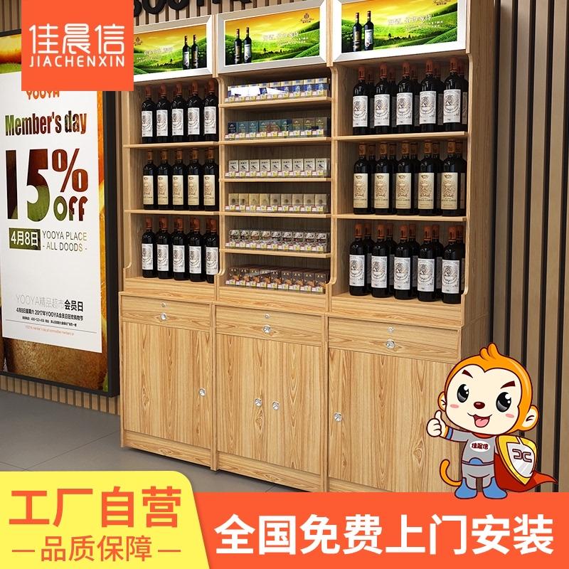 佳晨信烟柜收银台一体烟酒展示柜超市便利店小卖部烟草背柜多功能