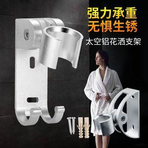 净腾淋浴器配件固定挂座淋雨喷头打孔花洒支架莲蓬头浴室喷头底座