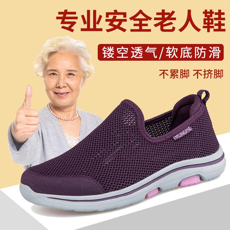 夏季妈妈鞋轻便软底防滑透气网布鞋