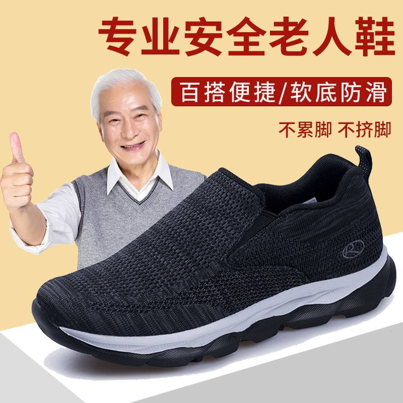 春夏男士爸爸鞋软底防滑透气健步鞋