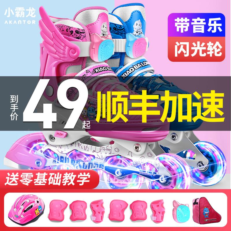 小霸龙溜冰鞋儿童初学者全套装旱冰轮滑鞋男童女童小孩直排轮可调