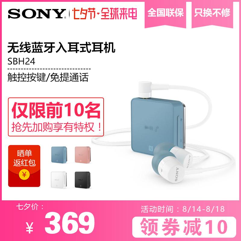 Sony/索尼 SBH24 便携无线蓝牙耳机运动耳塞触控通话立体声领夹式