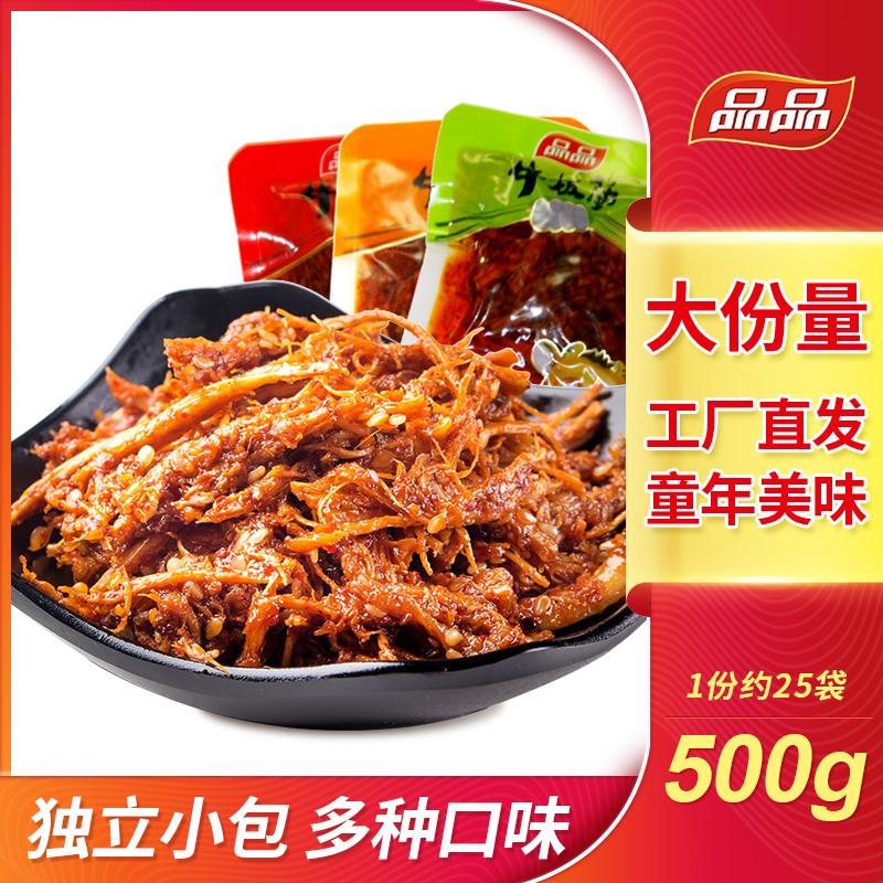 商品の牛板の筋の麻辣な牛肉の軽食の独立して小さい包装の多種の好みのばら売りの組み合わせの約25袋