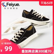 飞跃基础款帆布鞋男低帮纯色板鞋女运动鞋硫化鞋621feiyue