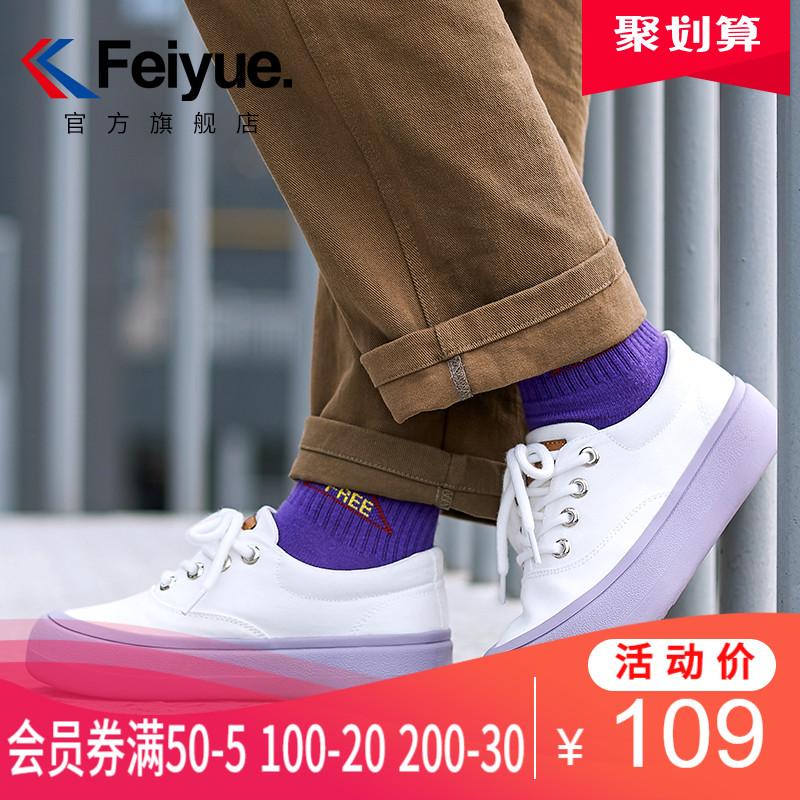 feiyue8383飞跃芋圆帆布鞋女秋季潮流街拍休闲鞋时尚百搭板鞋