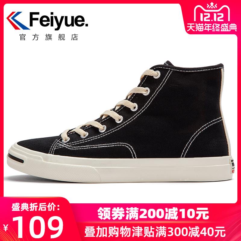 feiyue/飞跃高帮帆布鞋秋季简约黑色潮鞋百搭男鞋硫化鞋板鞋904