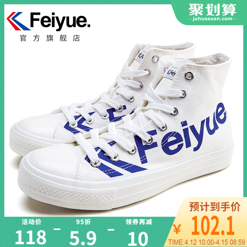 feiyue/飞跃高帮帆布鞋INS潮流字母印花球鞋情侣款休闲鞋2077