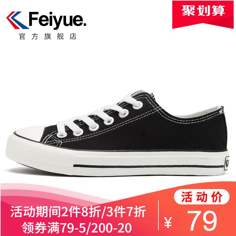feiyue/飞跃基础款男帆布鞋男女帆布鞋情侣款百搭鞋子休闲板鞋515
