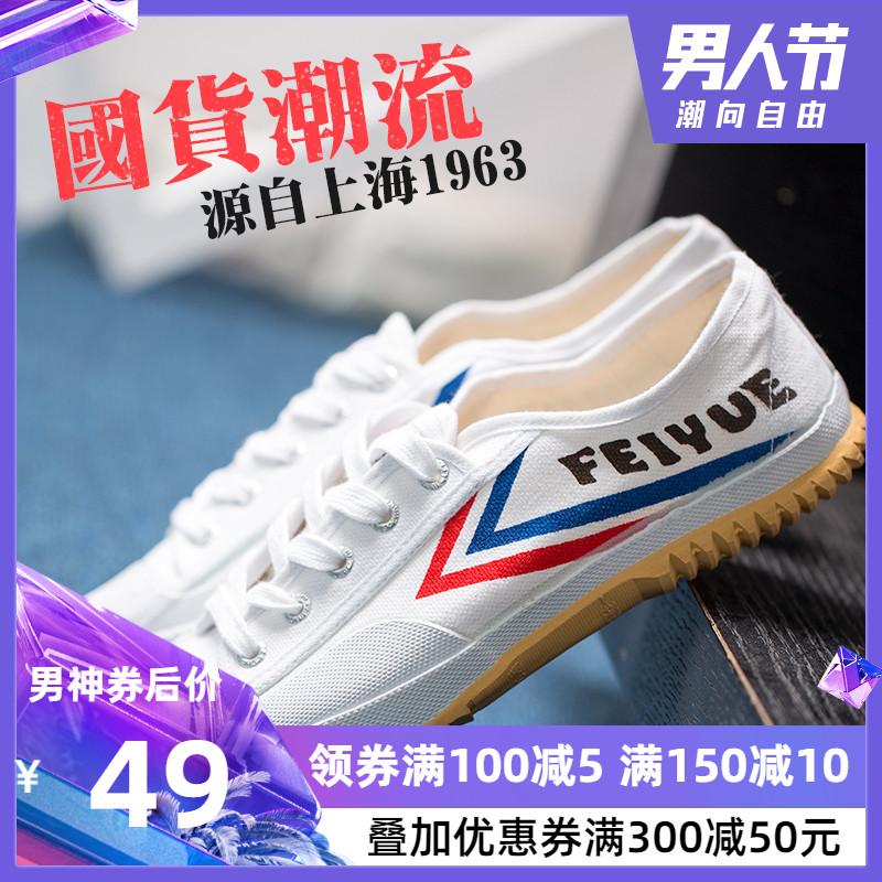 feiyue/飞跃少林魂田径鞋 复古潮国货帆布鞋子男夏季情侣款小白鞋