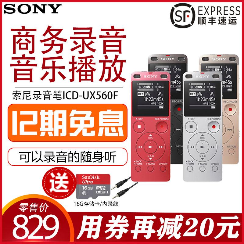 Sony/索尼录音笔ICD-UX560F商务录音器会议课堂高清录音播放音乐