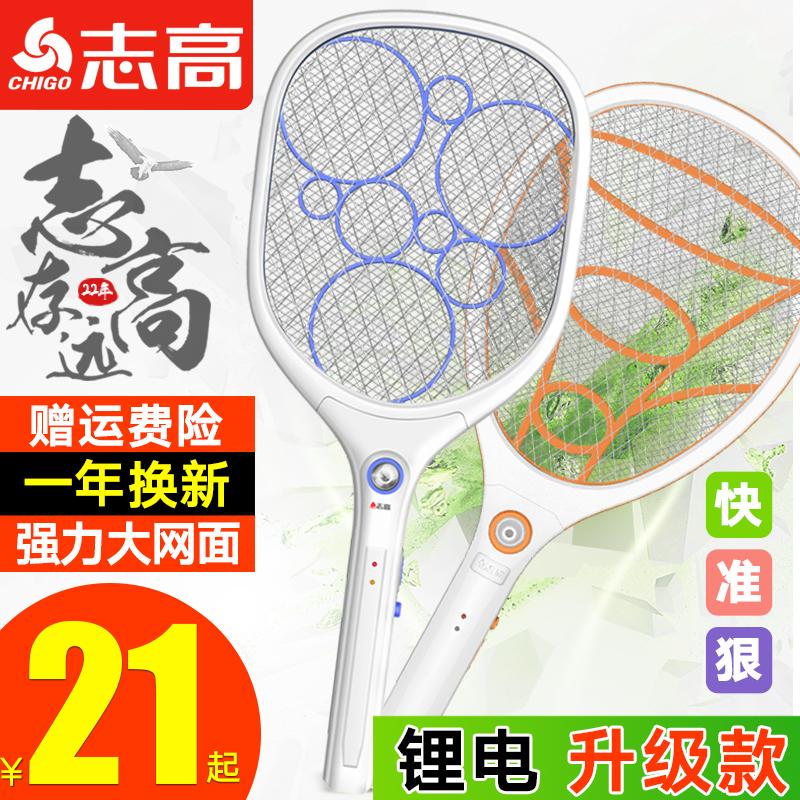 志高电蚊拍充电式家用强力多功能锂电池LED灯大号苍蝇拍灭蚊子拍