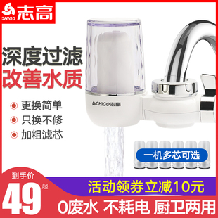 志高净水器家用水龙头过滤器自来水直饮净水机厨房净化器滤水器图片