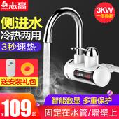 志高即热式电热水龙头速热加热厨房宝过自来水家用电热水器侧进水