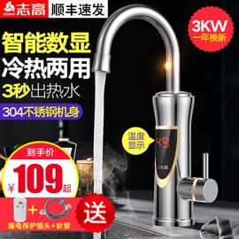 志高電熱水龍頭即熱式速熱加熱廚房寶自來水過水熱家用冷熱兩用圖片