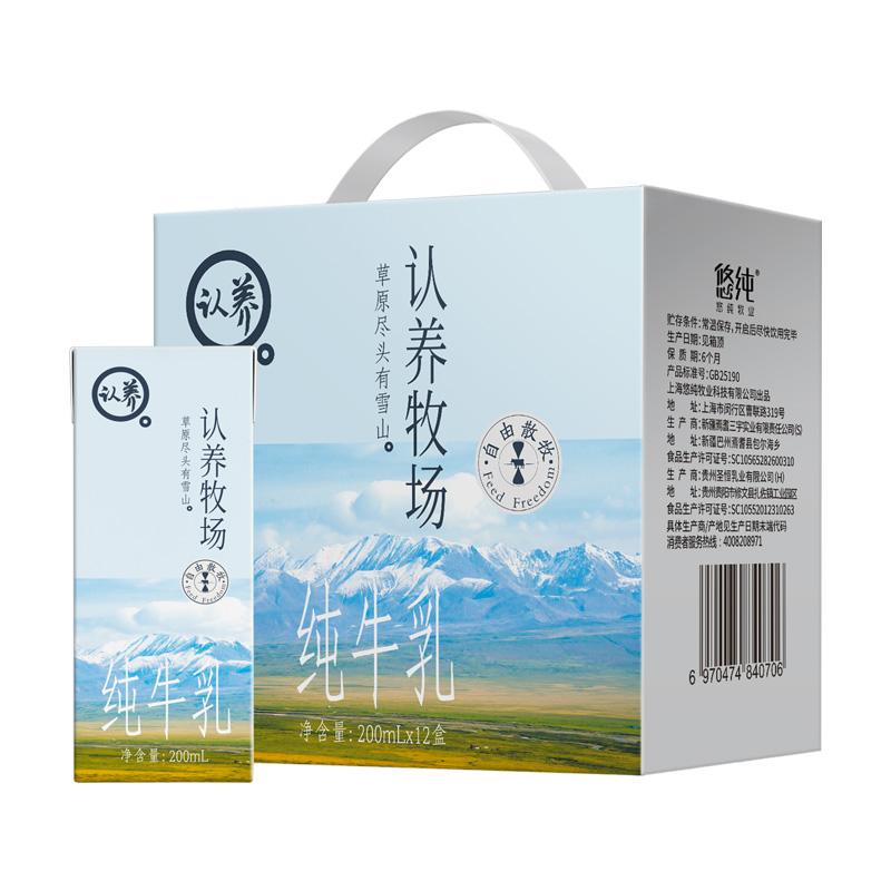 悠纯新疆牛奶全脂纯牛奶整箱学生早餐牛奶12盒礼盒装整箱纯奶