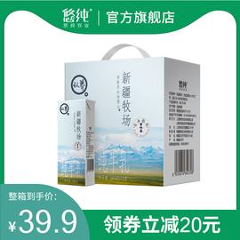 悠纯新疆牛奶全脂纯牛奶整箱学生早餐牛奶200ml*12认养盒装纯奶