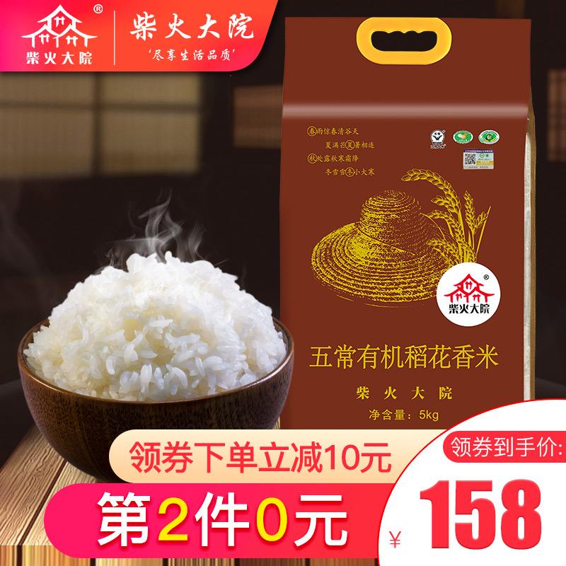 第2件0元  柴火大院有机五常大米稻花香米10斤东北黑龙江5kg粳米