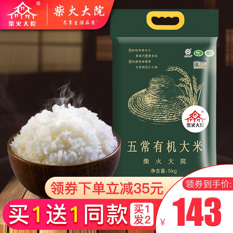 买1送1 柴火大院有机五常大米稻花香米10斤东北黑龙江粳米5kg包邮