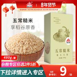柴火大院五常糙米480g盒装五谷杂粮米东北胚芽糙米杂粮谷物饭粗粮