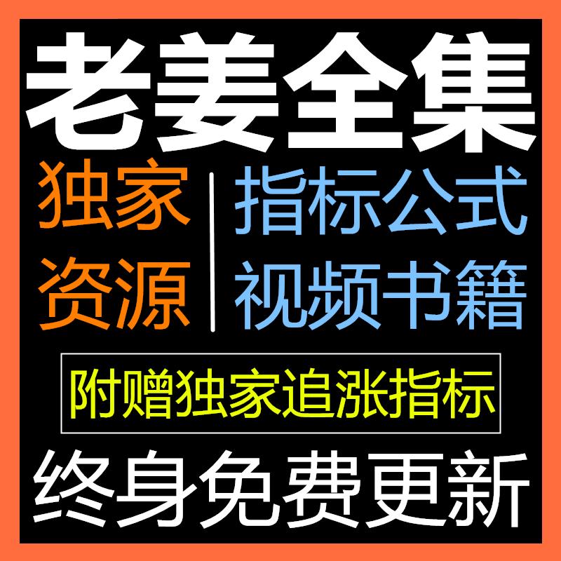 老姜炒股票视频星战大法线盘口语言决战一字板追涨杀跌与跳蚤技术