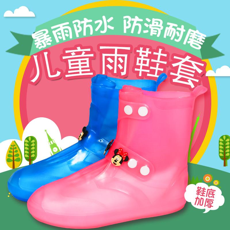 雨鞋套防水雨天防雨儿童学生鞋套防滑加厚耐磨男女童小孩宝宝脚套