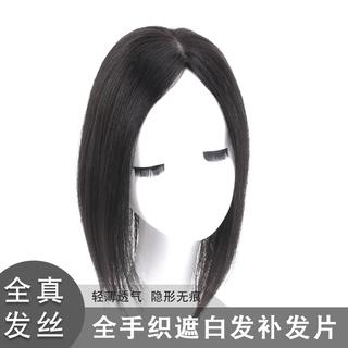 青丝黛手织头顶假发片隐形无痕假刘海片递针真发发顶补发块遮白发