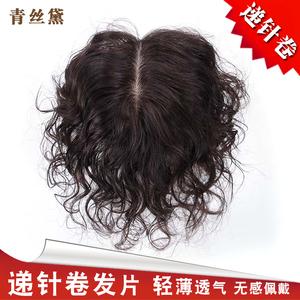 青丝黛补发顶补发块头顶中年假发片