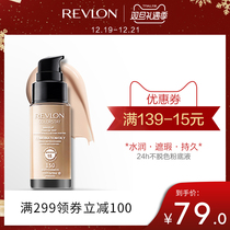 Revlon Revlon Foundation Liquid 24 hours non-decolorized concealer lasting Whitening Moisturizing BB Cream Oil Control American Cream