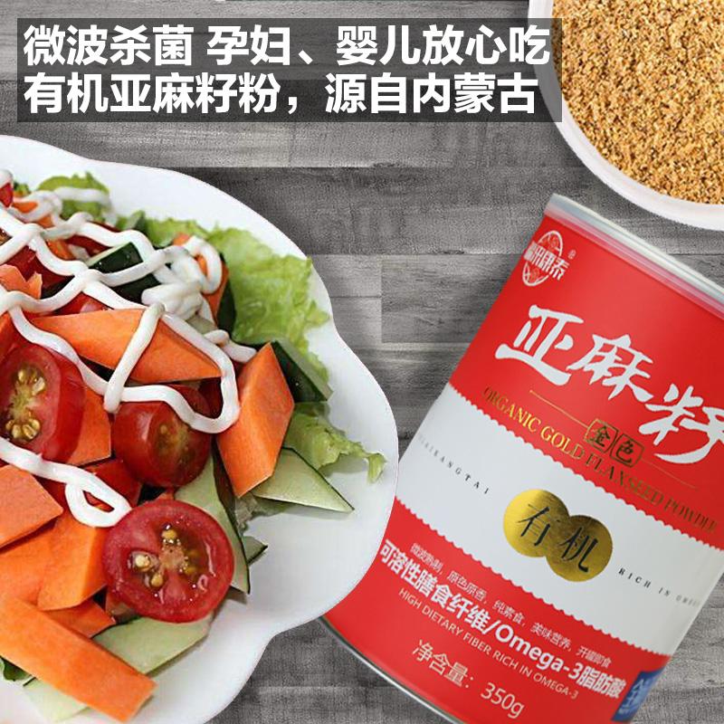 福来康泰黄金亚麻籽粉有机熟胡麻籽仁粉含亚麻酸烘焙亚麻粉350g
