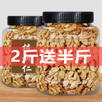 New goods 2021 Xinjiang original flavor raw walnut meat canned 500g cooked walnut thin-skinned nut snacks for pregnant women