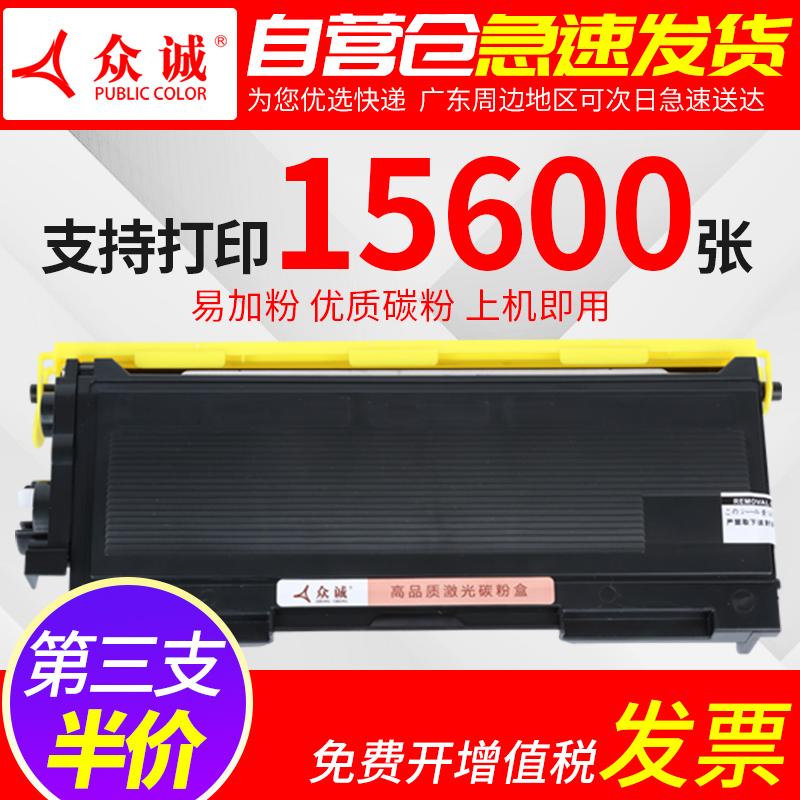 众诚适用兄弟TN-3285 3145粉盒DCP-8085DN MFC-8880DN 8460N硒鼓
