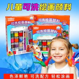 美术王国可水洗绘画水粉颜料套装学生初学者儿童画画涂鸦色彩水彩颜料盒12画笔工具24色幼儿园宝宝手指画用品