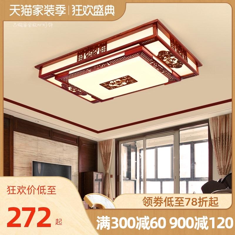 现代新中式吸顶灯客厅灯长方形LED灯卧室餐厅中国风实木仿古灯具
