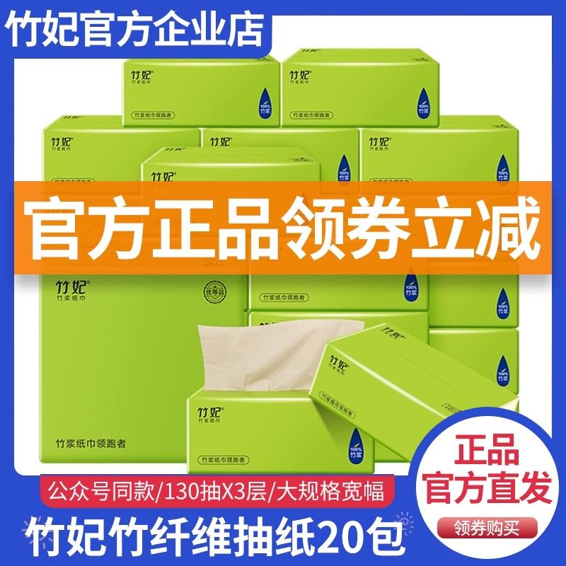 竹妃竹纤维纸天然工坊本色纸妇婴专用纸巾抽纸餐巾纸整箱20包