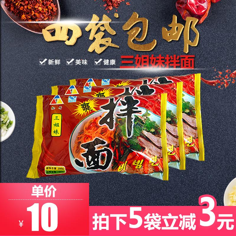 【4袋包邮】东北特产小吃正宗佳木斯三姐妹拌面朝鲜冷面韩式拌面