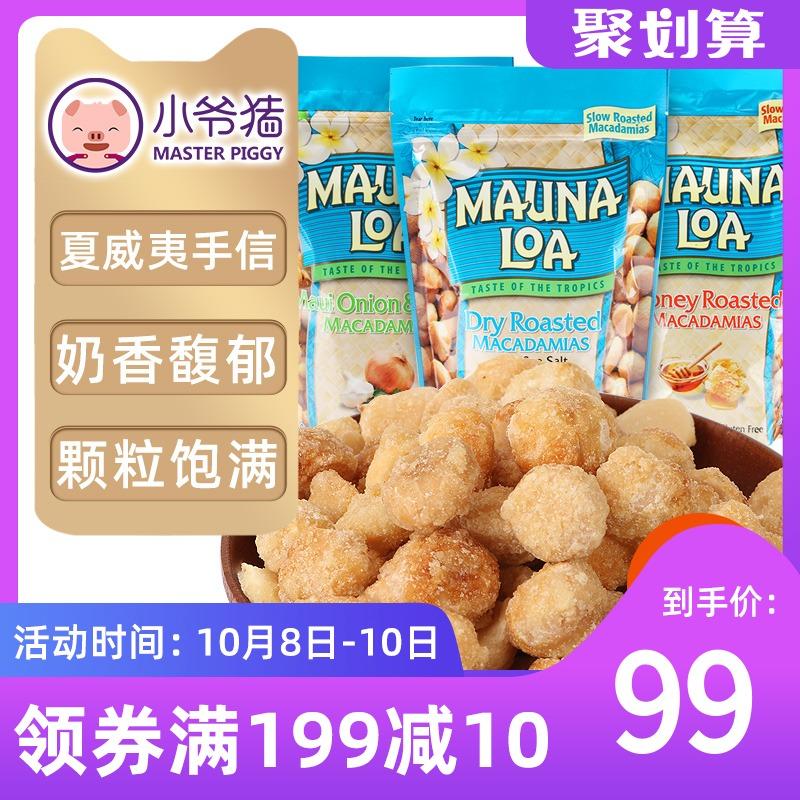 美国进口莫纳罗mauna loa夏威夷果仁坚果生酮零食盐焗味袋装283g