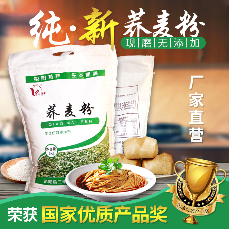 Ningxia buckwheat flour pure buckwheat flour household buckwheat flour low fat coarse grain whole wheat Qiao Mai buckwheat flour 20 jin package mail