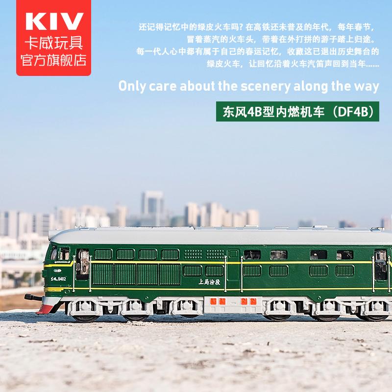 东风火车玩具模型内燃机车男孩轨道仿真合金绿皮火车头回力玩具车