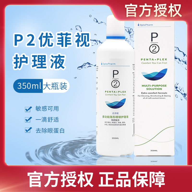 P2 drips 500ml contact lens care solution bottle