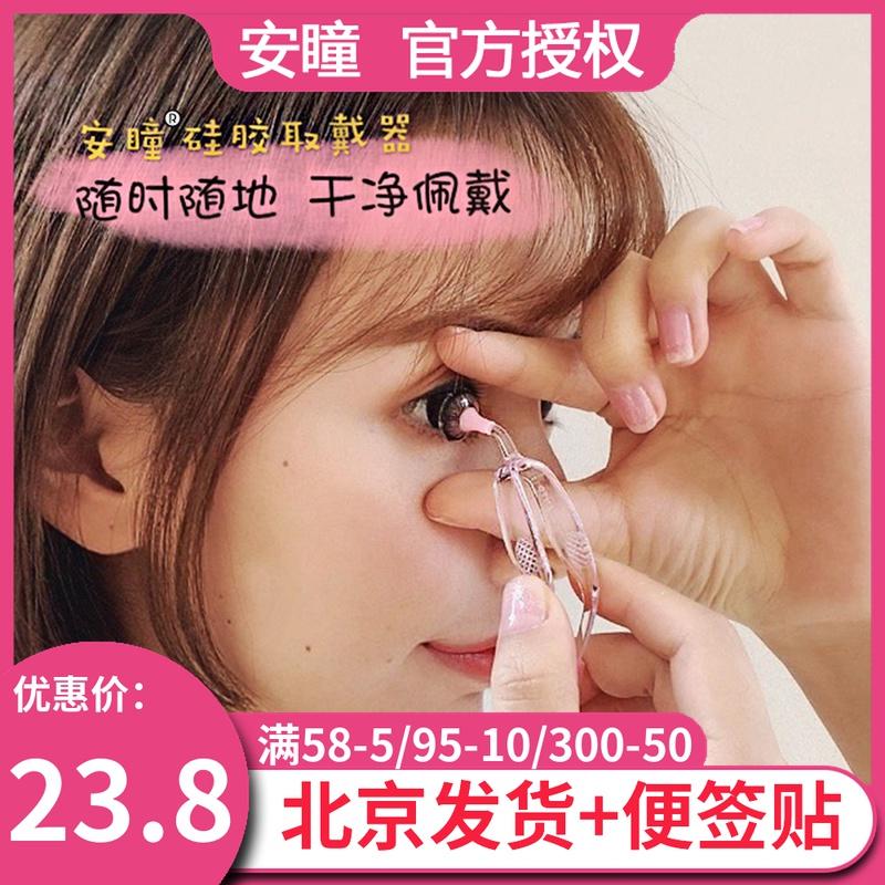 安瞳取戴器隐形眼镜清洗器新手夹子吸棒佩戴辅助工具美瞳护理盒