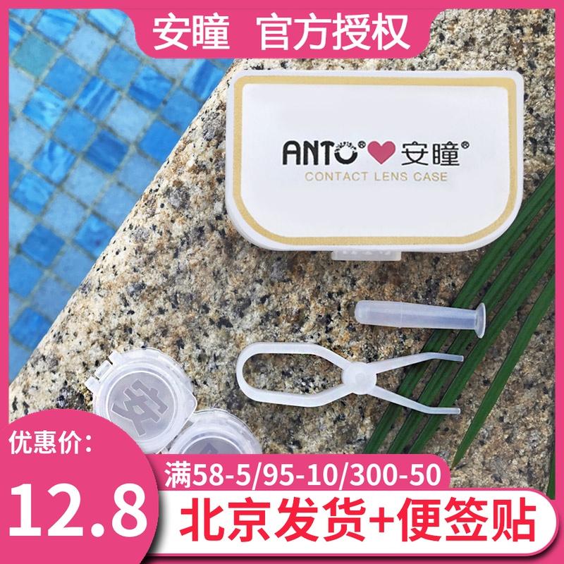安瞳美瞳日式隐形眼镜伴侣盒夹子吸棒清洗器佩戴工具双联护理盒
