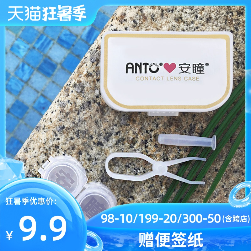 An Tong Mei Tong Japanese contact lens companion box clip suction rod cleaner wearing tools dual care box