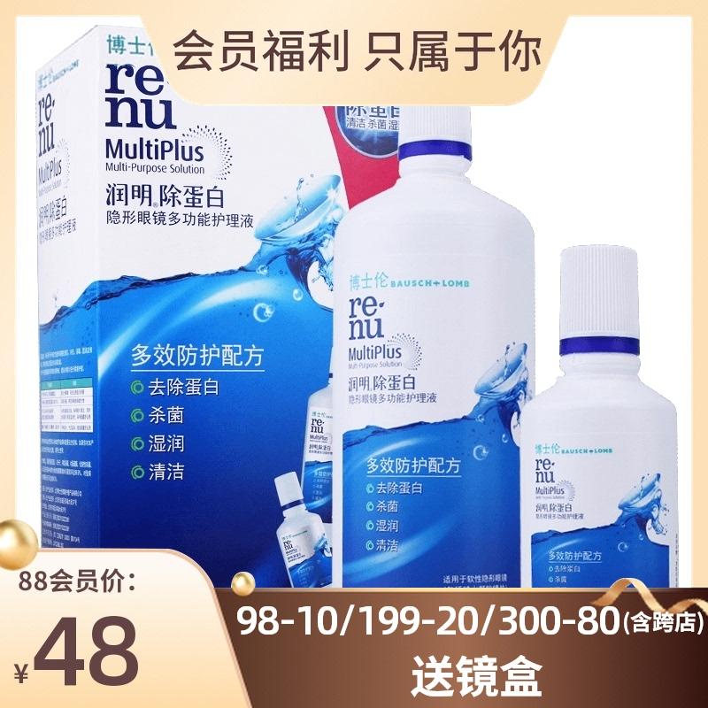 博士伦润明除蛋白500+120ml隐形近视眼镜护理液瓶美瞳药水大药房