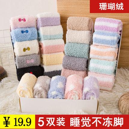 珊瑚绒袜子女秋冬季加厚加绒中筒袜保暖睡眠家居袜成人毛巾地板袜
