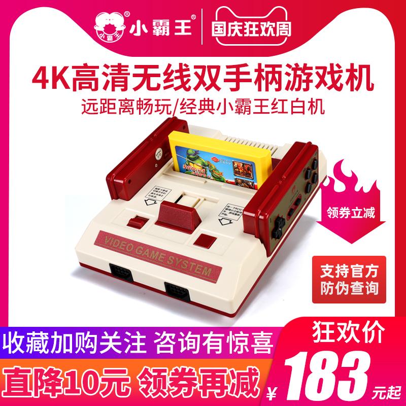 假一赔十【金秋购】小霸王d101家用4k fc红白机