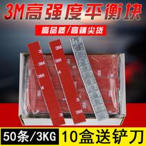 3M高强度胶纸红色粘贴胶块汽车轮胎平衡块轮毂配重块粘块动平衡块