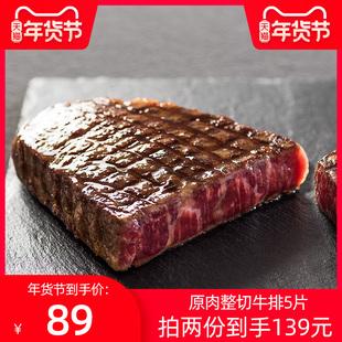 今聚鲜原肉整切牛排黑椒新鲜牛肉菲力儿童眼肉西冷牛排130克5片