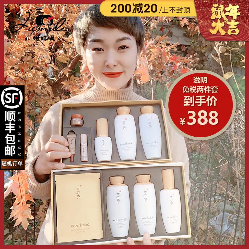 韩国护肤品雪花秀套装水乳去黄精华液女补水保湿面部护理滋养套盒