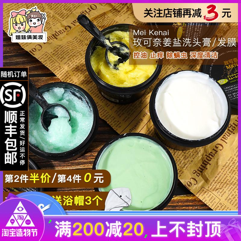 日本MKNI玫可奈姜盐洗发水膏除螨虫控油止痒男女温和深层清洁洗护