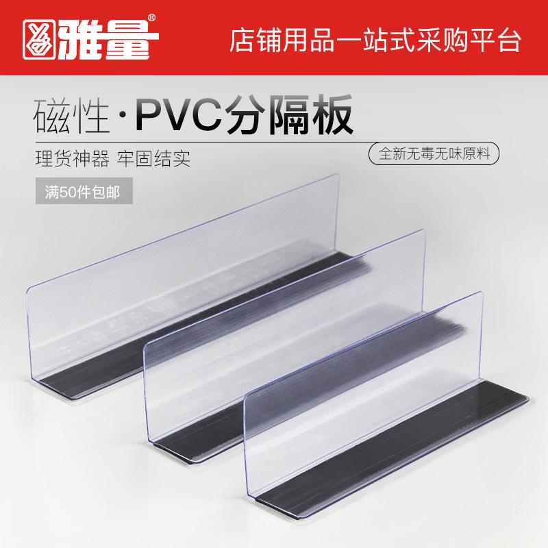 超市货架分隔板前挡板便利店商品分隔片PVC货架挡板l型隔板塑料条